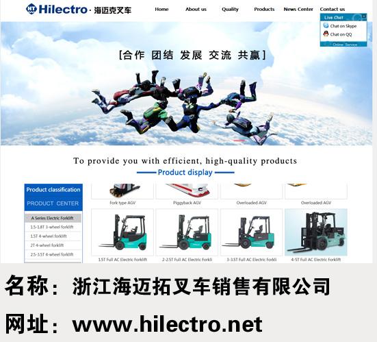 浙江海迈拓叉车销售有限公司